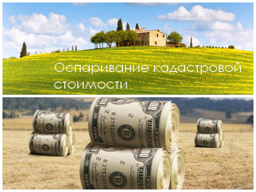 Изображение - Где и как можно узнать стоимость земельного участка по кадастровому номеру izmenenie_kadastrovoj_stoimosti_zemli-1024x768