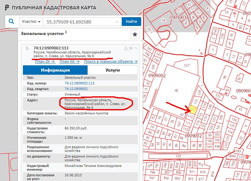 Изображение - Ищем кадастровый номер по адресу kadastrovyj_nomer_3