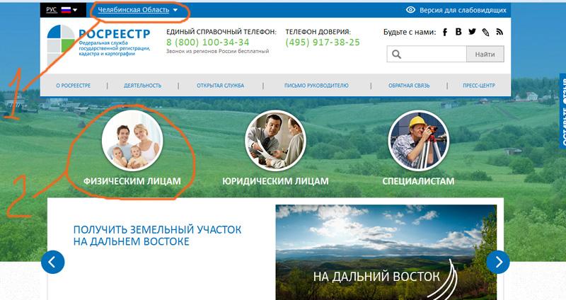 Изображение - Ищем кадастровый номер по адресу kadastrovyj_nomer_4