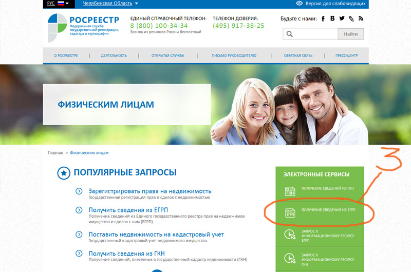 Изображение - Ищем кадастровый номер по адресу kadastrovyj_nomer_5