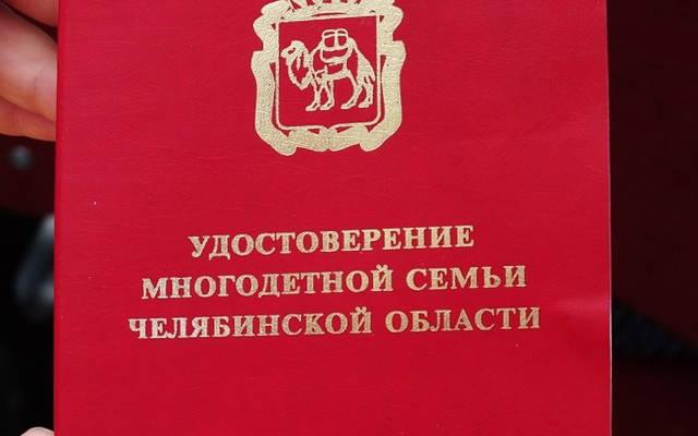 земельный участок за третьего ребенка в челябинске